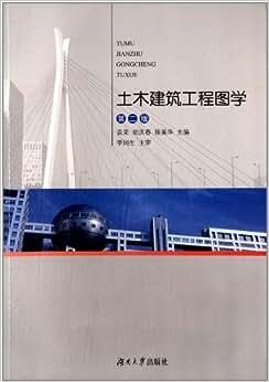 《土木建筑工程图学(第2版)》