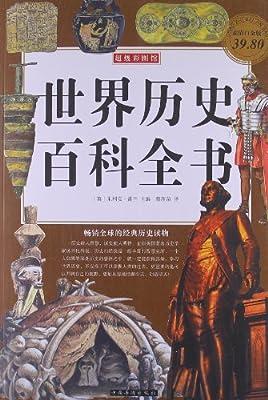 超级彩图馆:世界历史百科全书.pdf