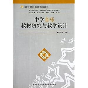 中学音乐教材研究与教学设计/芦康娥-图书-亚马逊