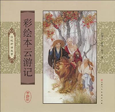 彩绘本云游记.pdf