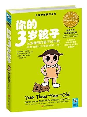你的3岁孩子:从友善到对着干的年龄,培养创造力不可错过这一年.pdf