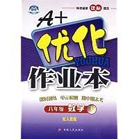 A+优化作业本:8年级数学