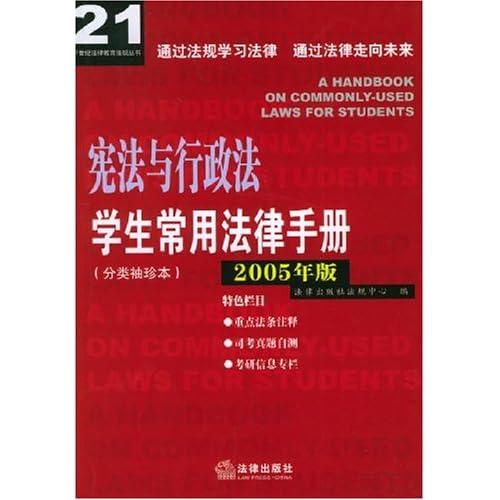 宪法与行政法学生常用法律手册(2005年版分类袖珍本)/21世纪法律教育法规丛书