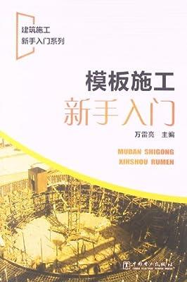 建筑施工新手入门系列:模板施工新手入门.pdf