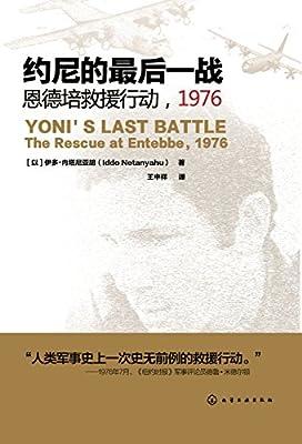 约尼的最后一战:恩德培救援行动,1976.pdf