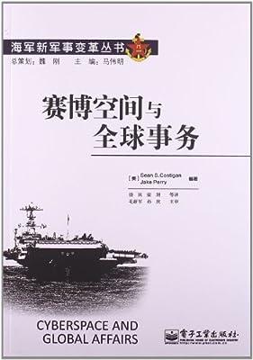 赛博空间与全球事务.pdf