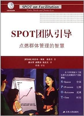 SPOT团队引导:点燃群体管理的智慧.pdf