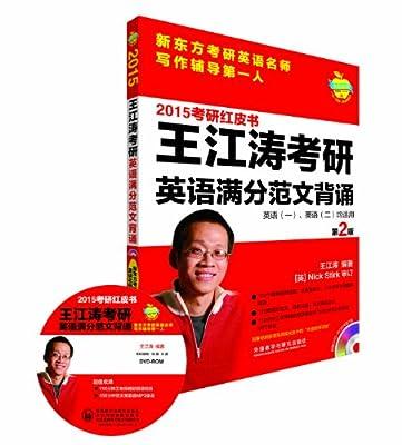 苹果英语考研红皮书:2015王江涛考研英语满分范文背诵.pdf