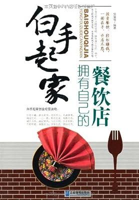 白手起家:拥有自己的餐饮店.pdf
