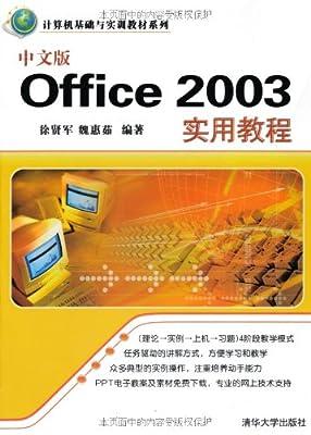 中文版Office 2003实用教程.pdf