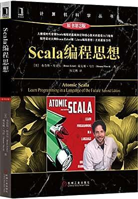 Scala编程思想.pdf