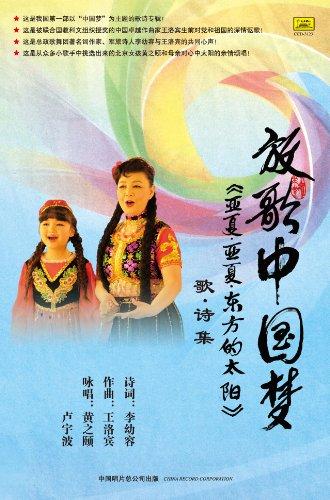 放歌中国梦(cd+dvd)