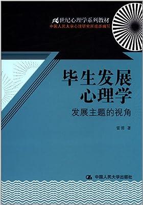 21世纪心理学系列教材·毕生发展心理学:发展主题的视角.pdf