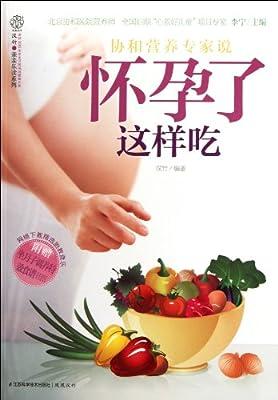 汉竹亲亲乐读系列:怀孕了这样吃.pdf