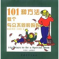 101种方法做个与众不同的妈妈