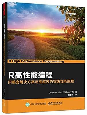 R高性能编程.pdf