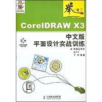 举一反三CorelDRAW X3中文版平面设计实战训练