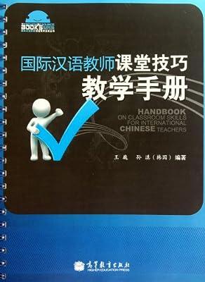 国际汉语教师课堂技巧教学手册.pdf