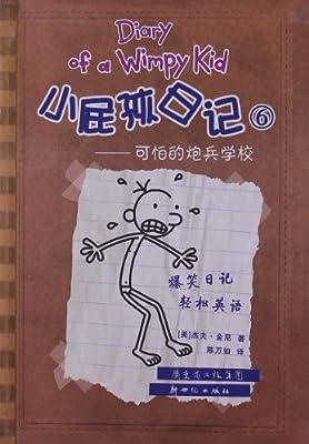 小屁孩日记6:可怕的炮兵学校.pdf