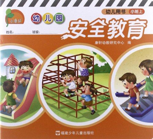 幼儿园小班安全教育教案