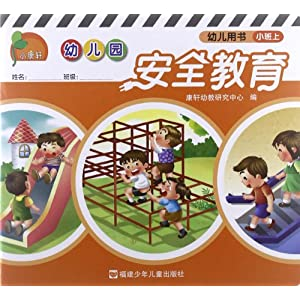 小康轩61幼儿园安全教育(幼儿用书):小班(上册)/康