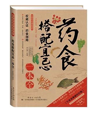 2014牛皮纸版31:药食搭配宜忌一本全.pdf