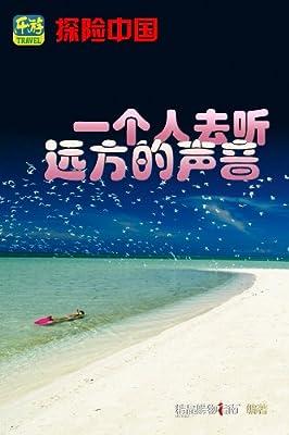 探险中国—一个人去听,远方的声音.pdf