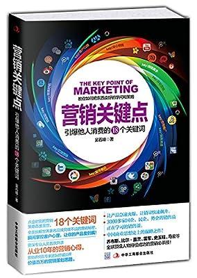 营销关键点:引爆他人消费的18个关键词.pdf