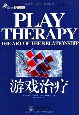 游戏治疗.pdf