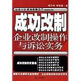成功改制(企业改制操作与诉讼实务最新修订版)