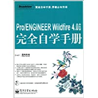 Pro/ENGINEER Wildfire 4.0中文版完全自学手册