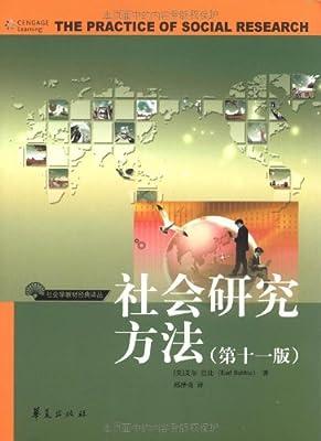 社会研究方法.pdf