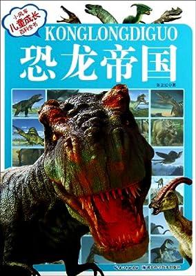 小风车儿童成长百科全书:恐龙帝国.pdf