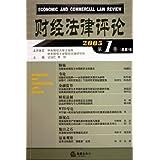 财经法律评论(2005第1卷总第3卷)
