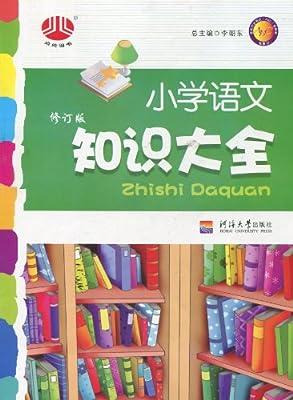 小学语文知识大全.pdf