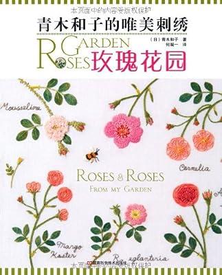 青木和子的唯美刺绣:玫瑰花园.pdf