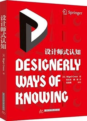 设计师式认知.pdf