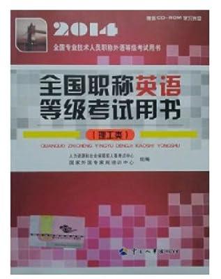 正版现货!2014年 全国职称英语 等级考试教材 A类.B类.C类 赠光盘.pdf