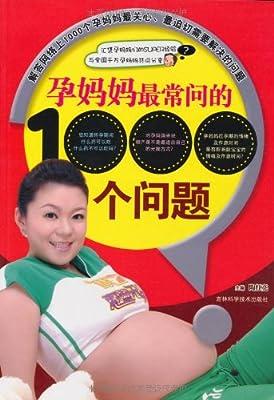 孕妈妈最常问的1000个问题.pdf