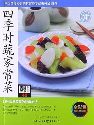 四季时蔬家常菜.pdf