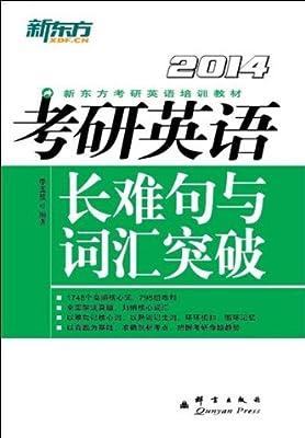 新东方•2014考研英语长难句与词汇突破.pdf