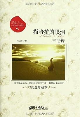 撒哈拉的眼泪:三毛传.pdf
