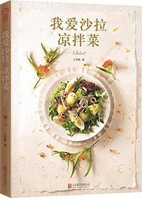 我爱沙拉 凉拌菜.pdf