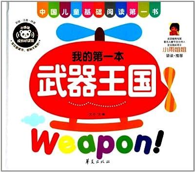 中国儿童基础阅读第一书:武器王国.pdf