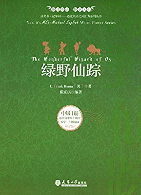 读名著·记单词·迈克英语之词汇力系列丛书:绿野仙踪.pdf