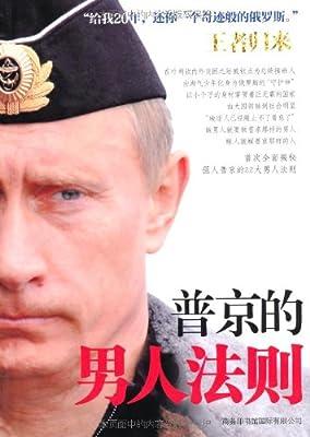 普京的男人法则.pdf
