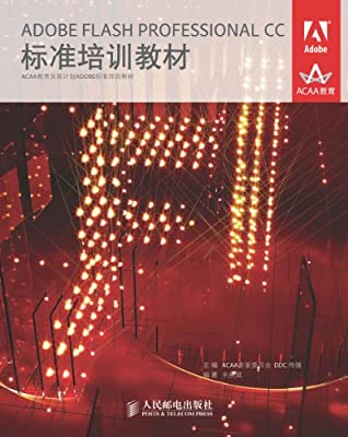 ADOBE FLASH PROFESSIONAL CC标准培训教材.pdf