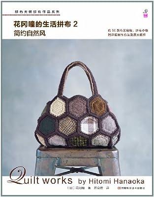 花冈瞳的生活拼布•2简约自然风.pdf