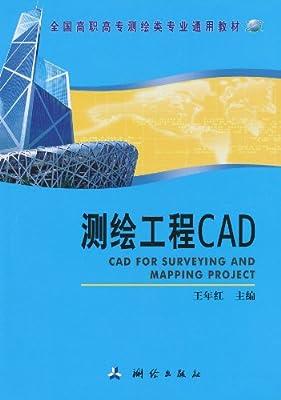 测绘工程CAD.pdf