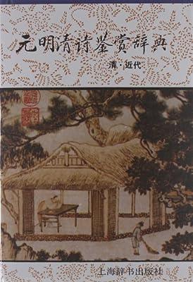 元明清诗鉴赏辞典.pdf